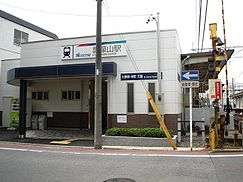Station building (September, 2007) of the Sakaemachi area home
