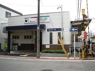 Hyōtan-yama Station (Aichi) Railway station in Nagoya, Japan