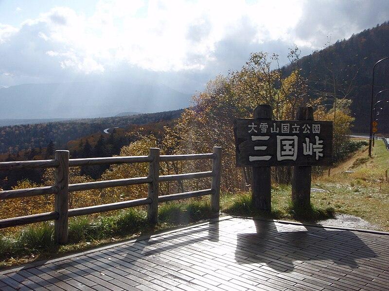 File:Mikuni pass, Hokkaido.jpg