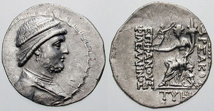 "Drachma of Mithridates II of Parthia (r. c. 124–90 BC). Reverse side: goddess Tyche/Khvarenah holding a small Nike offering a wreath; inscription reading [ΒΑΣΙΛΕΩΣ] ΑΡΣΑΚΟΥ ΕΠΙΦΑΝΟΥΣ ΦΙΛΕΛΛΗΝΟΣ ""of Renowned/Manifest [King] Arsaces the Philhellene. Mithridatesiiyoung.jpg"
