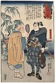 Miyamoto Musashi Painting.jpg