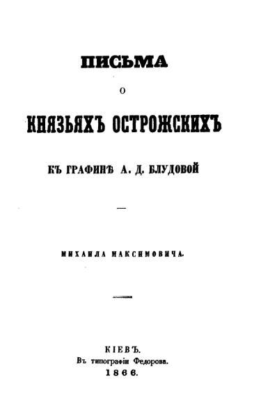 File:Mnib497-Maksimovic-PismaOOstrozskih.djvu