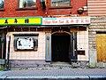 Mon Nan - Chinese Restaurant Sign, Montreal (31704682535).jpg