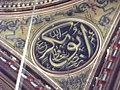 Mosque of Muhammad Ali 127.JPG
