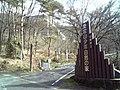 Mt.Atago Kodomono-kuni.jpg