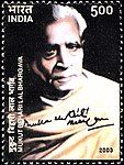 Mukat Behari Lal Bhargava 2003 stamp of India.jpg