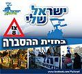 MyIsraelFacebook--General001.jpg