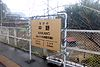 Nakano Station - platform and sign - feb 5 2015.jpg
