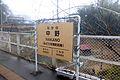 Nakano Station - platform and sign - feb 5 2015.jpg