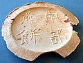Nanbu Senbei.jpg