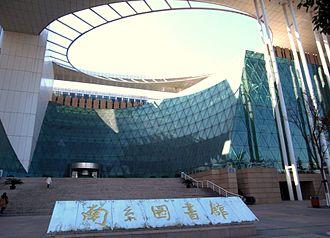 Nanjing Library - Image: Nanjing Library