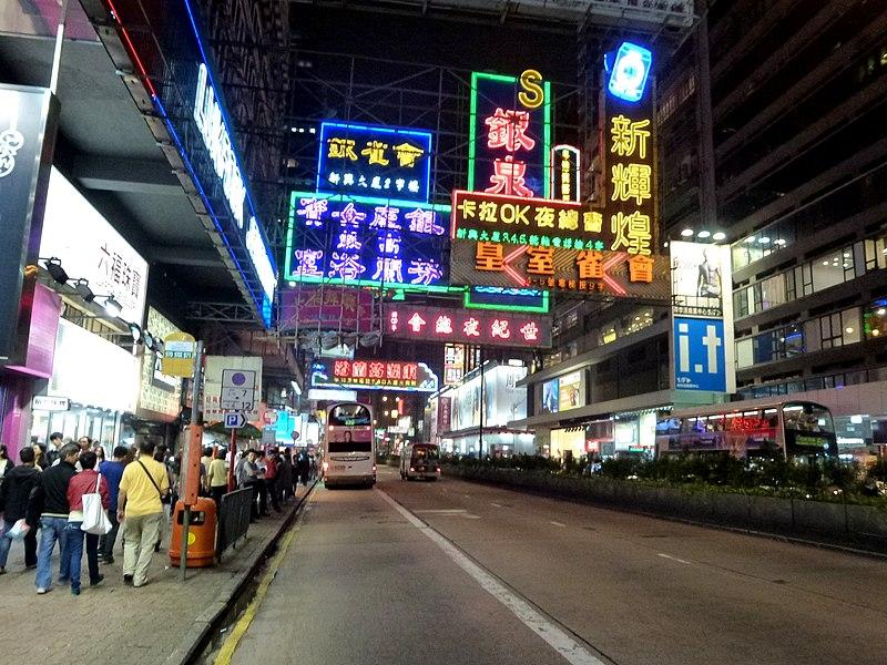File:Nathan Road Kowloon Hong Kong - panoramio.jpg