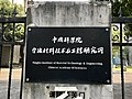 Ningbo Institute of Technology, Chinese Academy of Sciences 2018-02-04 05.jpg
