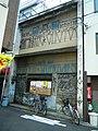 Nipponbashi - panoramio - DVMG (25).jpg