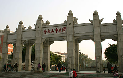 Sun Yat-sen University main gate North Square of SYSU.jpg