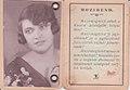 Országos Tisztikaszinói Mozi-meghívó 1933-2.jpg