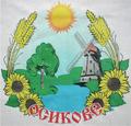 Osykove sbesh gerb.png