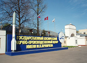 Khrunichev State Research and Production Space Center - Entrance to Khrunichev State Research and Production Space Center in Moscow