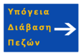 Pedestrian cross direction sign in Greece.png