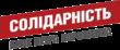 """Petro Poroshenko Bloc """"Solidarity"""" logo.png"""