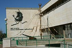 PikiWiki Israel 580 The National Maritime Museum המוזיאון הימי.JPG