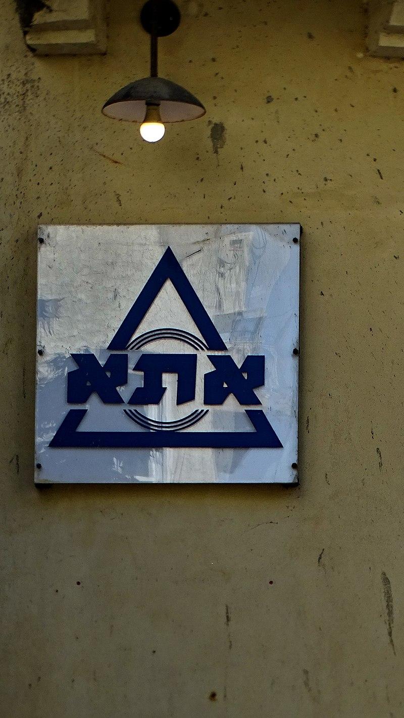 בית ישמעאלוף בתל אביב