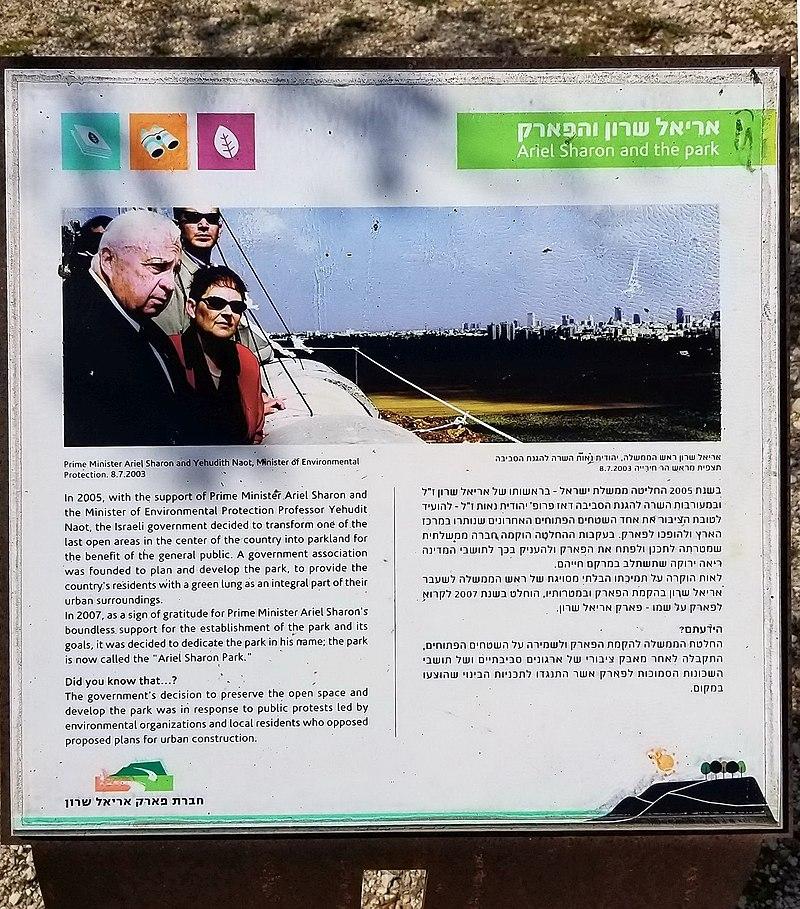 פארק אריאל שרון