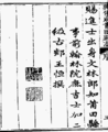 Preamble Of History Of Tancheng County By Wang Heng.png