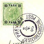Prevesa Austrian 5 10 para 1908.jpg