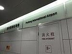 Pudong International Airport Station Sign (Shanghai Maglev).jpg