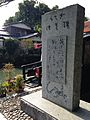 Puja stele of eels in Ryujo Playground.jpg