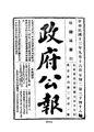 ROC1924-09-16--09-30政府公報3048--3061.pdf