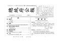 ROC2002-08-07總統府公報6475.pdf