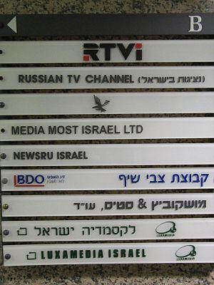RTVI - Subsidiary in Israel