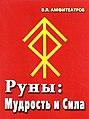 Runes on Russian book - Runen auf russischem Buch.jpg