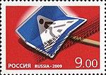Russia stamp 2009 № 1374.jpg