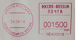 Russia stamp type DB16.jpg