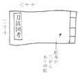 Ryoma Sakamoto Palaeography09.png
