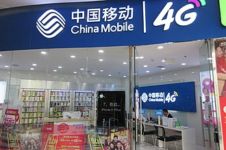 China Mobile - A China Mobile store in Shenzhen