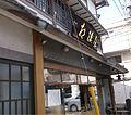 Sagamiya ikegami ota 2015.jpg