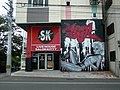 Salon Kitty, Livehouse - panoramio (1).jpg