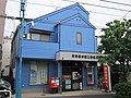Setagaya Akatsutsumi Ni Post office.jpg