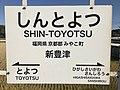 Shin-Toyotsu Station Sign.jpg