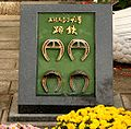 Shinzan's Horseshoes.jpg