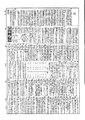 Shutei DainipponKokugoJiten 1952 30 ho.pdf