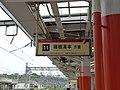 Sign of Odawara Station to Hakone-Yumoto Station.jpg