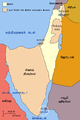 Six Day War Territories - Tamil.png