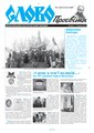Slovo-10-2013.pdf