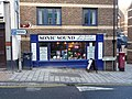 Sonic Sounds, No. 5 The Candar, Fore Street, Ilfracombe. - geograph.org.uk - 1272446.jpg