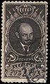 Stamp Soviet Union 1926 221.jpg